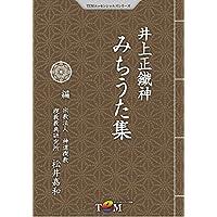 井上正鐵神みちうた集―単行本版 (TEMエッセンシャルズシリーズ)