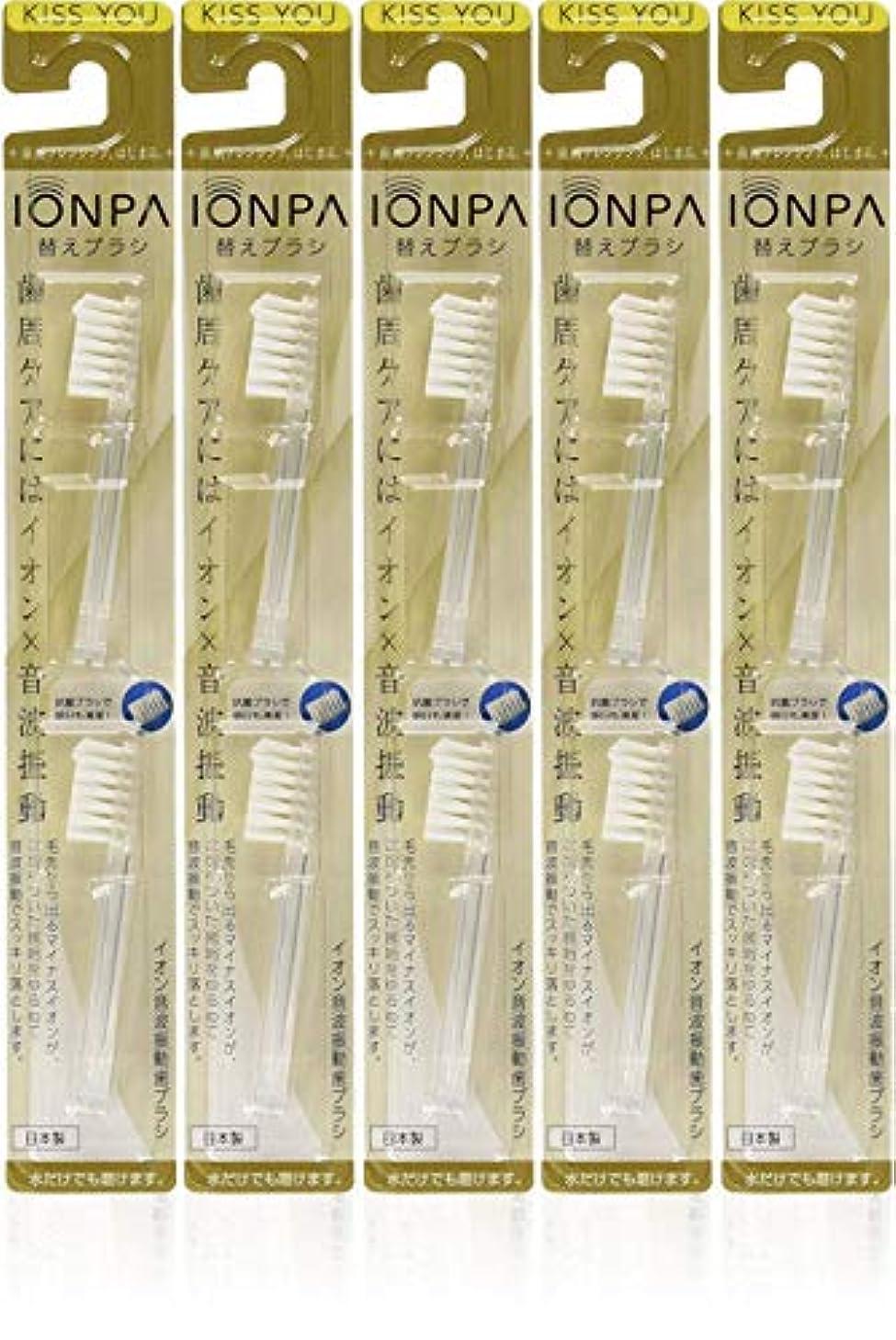 がっかりするエンコミウム十分です【5個セット】KISS YOU オンパ振動歯ブラシ IONPA 替え 2本