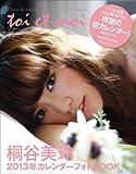 桐谷美玲2013カレンダーフォトBOOKの画像