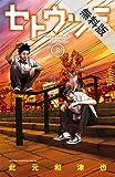 セトウツミ 2【期間限定 無料お試し版】 (少年チャンピオン・コミックス)