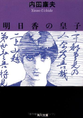 明日香の皇子 (角川文庫)の詳細を見る