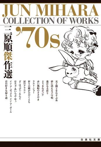 三原順傑作選 ('70s) (白泉社文庫)の詳細を見る