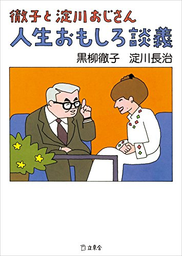 徹子と淀川おじさん 人生おもしろ談義 立東舎文庫