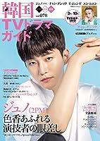 韓国TVドラマガイド(78) (双葉社スーパームック)