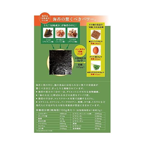 山本海苔店 味つけ 海苔 おつまみ海苔 詰め合...の紹介画像7