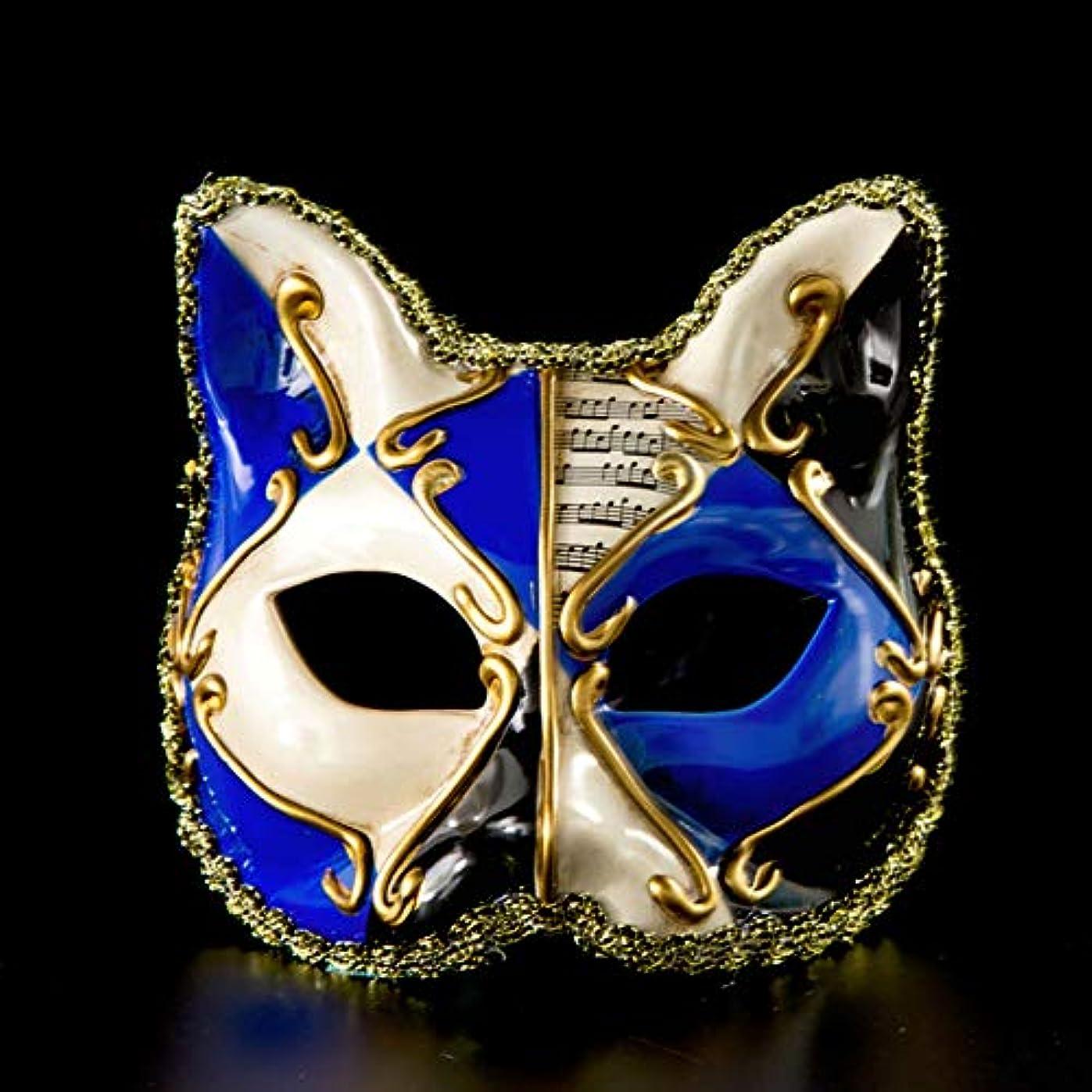 マスクベネチアン子猫マスク子供仮装ボールパーティー,ブルー