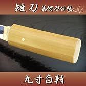 護身用短刀 九寸・白鞘 -美術刀仕様-