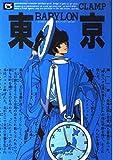東京BABYLON―A save Tokyo city story (5) (WINGS COMICS)