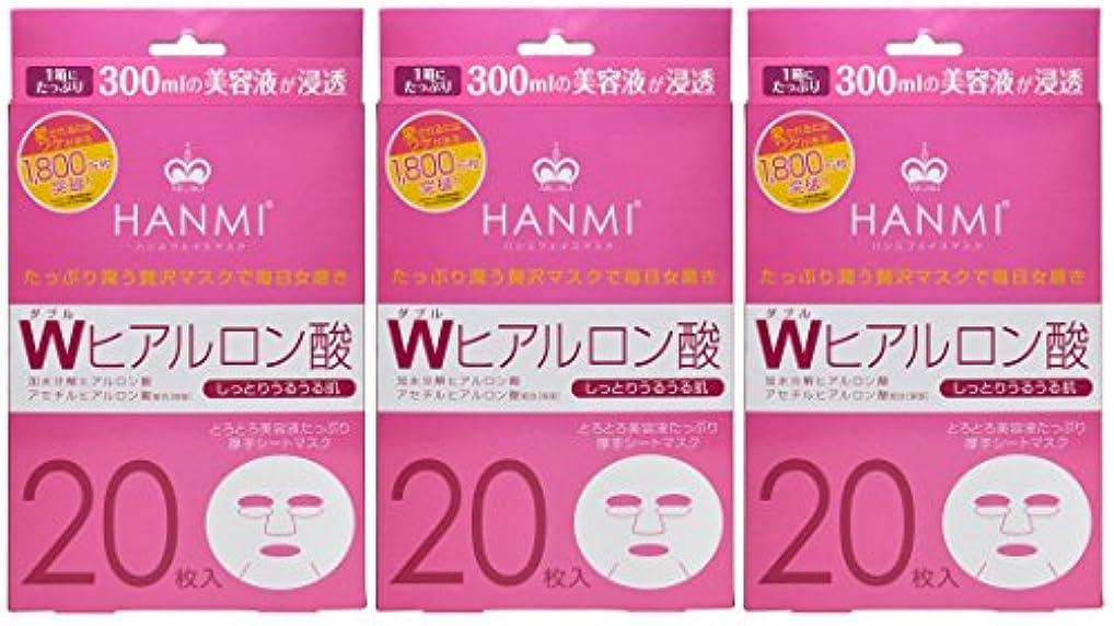 雇う倒錯泥棒MIGAKI ハンミフェイスマスク プラス Wヒアルロン酸 20枚入×3個セット