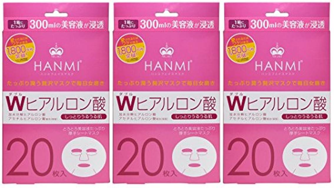 昨日セットする奇跡的なMIGAKI ハンミフェイスマスク プラス Wヒアルロン酸 20枚入×3個セット