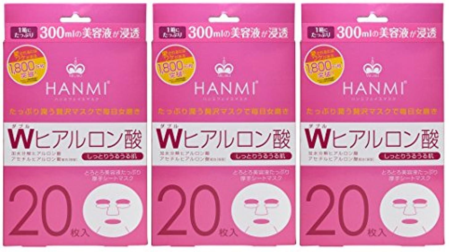 星栄光のデクリメントMIGAKI ハンミフェイスマスク プラス Wヒアルロン酸 20枚入×3個セット
