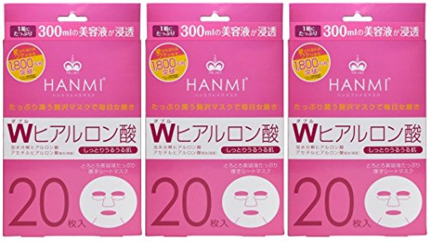 戦闘達成可能ローズMIGAKI ハンミフェイスマスク プラス Wヒアルロン酸 20枚入×3個セット
