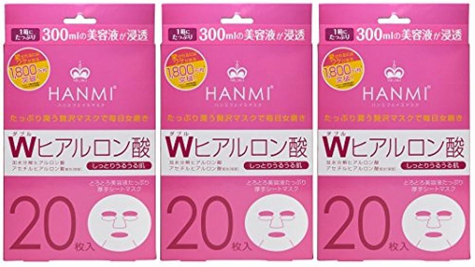 他の日マグアートMIGAKI ハンミフェイスマスク プラス Wヒアルロン酸 20枚入×3個セット