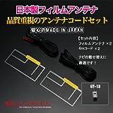 S CREATE(エスクリエイト) (GT13) 高品質日本製 地上デジタル フィルムアンテナ[TYPE2] + 4mコード クラリオン(NX505) 高感度ブースター内蔵 2セット