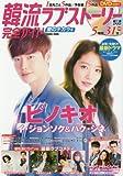韓流ラブストーリー完全ガイド 愛のチカラ号 (COSMIC MOOK)