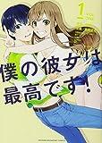 僕の彼女は最高です / 髙田 タカミ のシリーズ情報を見る