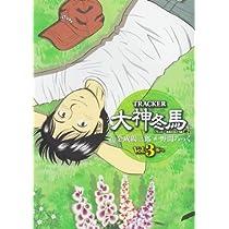 TRACKER大神冬馬 3 (ヤングジャンプコミックス)