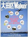 大田区walker (ウォーカームック 62) 画像