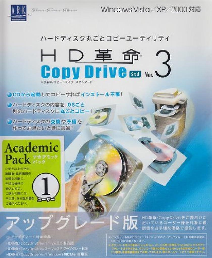 HD革命/CopyDrive Ver.3 Std アカデミックパック 1ユーザー アップグレード版