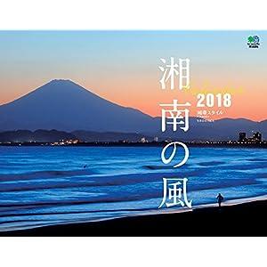 カレンダー2018 湘南の風 (エイ スタイル・カレンダー)