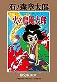 火の鳥風太郎 限定版BOX (復刻名作漫画シリーズ)