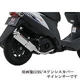 ヨシムラ(YOSHIMURA) バイクマフラー フルエキゾースト Tri-Oval サイクロン ST チタンカバー ADDRESS V125/G(05-07) 110-103-5381 バイク オートバイ