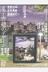 季刊d/sign デザイン no.18 大型本