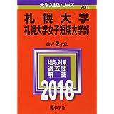 札幌大学・札幌大学女子短期大学部 (2018年版大学入試シリーズ)
