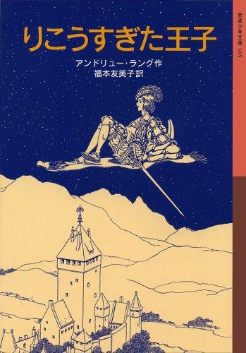りこうすぎた王子 (岩波少年文庫)の詳細を見る