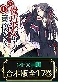 【合本版】機巧少女は傷つかない 全17巻 (MF文庫J)