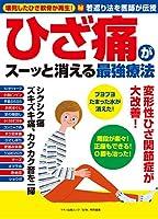 ひざ痛がスーッと消える最強療法 (壊死したひざ軟骨が再生!(秘)若返り法を医師が伝授)