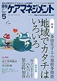 月刊ケアマネジメント 2009年5月号 [特集 多様化する小規模多機能型居宅介護]