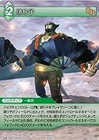 ファイナルファンタジー FF-TCG 踊り子 11-042C