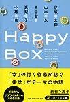 Happy Box (PHP文芸文庫)