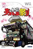 全国デコトラ祭り 特典 「芸術丸」ミニモデル付き - Wii
