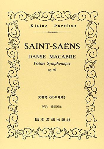 No.248 サンサーンス 死の舞踏 (Kleine Partitur)