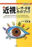 近視レーザー手術ガイドブック〈2013年版〉