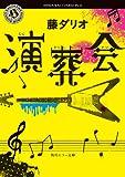 演葬会 (角川ホラー文庫)