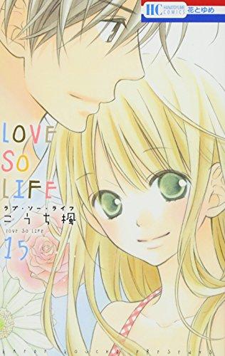 LOVE SO LIFE 15 (花とゆめCOMICS)