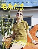 毛糸だま 2019年春号 vol.181 (Let's Knit series)