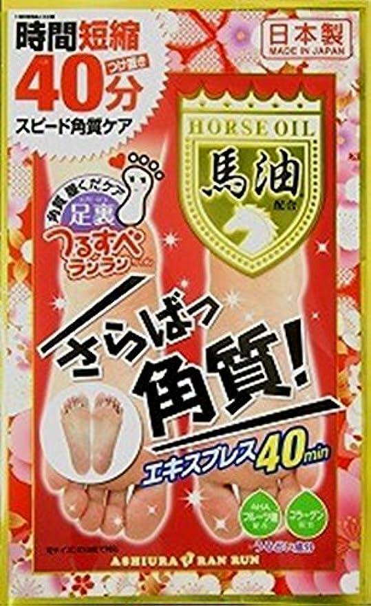 地上でアレルギー性シンプルなMYM 足裏ランランエキスプレス馬油 30mLx2