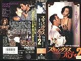 スキャンダラス・ボディ2 [VHS]