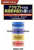 アクセプトされる英語医学論文を書こう! −ワークショップ方式による英語の弱点克服法 (JASMEE library)