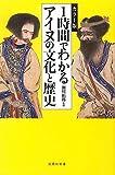 カラー版 1時間でわかるアイヌの文化と歴史 (宝島社新書) 画像