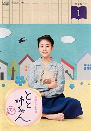 連続テレビ小説 とと姉ちゃん 完全版 1(第1週、第2週)