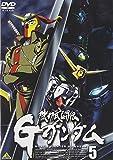 機動武闘伝 Gガンダム 5 [DVD]