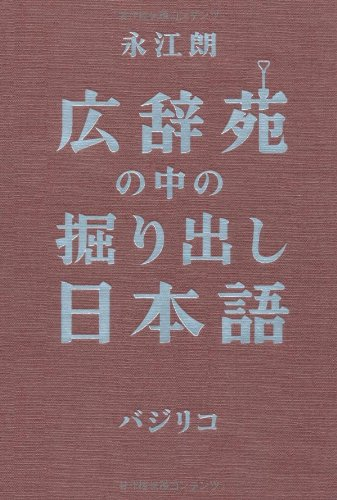 広辞苑の中の掘り出し日本語の詳細を見る