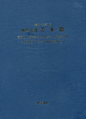 精解 吉象万年暦―気学、紫微斗数、推命、断易活用 大正元年(1912)‐平成80年(2068)