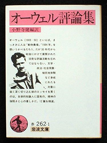 オーウェル評論集 (岩波文庫 赤 262-1)の詳細を見る