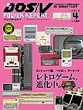 [特集 レトロゲーム、進化中。] DOS/V POWER REPORT 2018年4月号